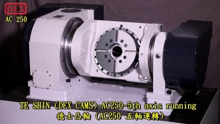 AC250 德士凸輪 DEX CAMS 滾子式 分度盤 Roller Cam Rotary Table
