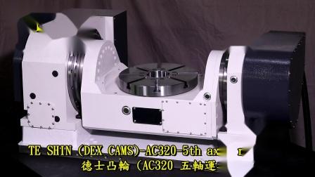 AC320 德士凸輪 DEX CAMS 滾子式 分度盤 Roller Cam Rotary Table
