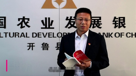 中国农业发展银行开鲁支行宣传片