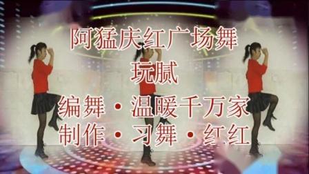 0001.今日头条-阿猛庆红广场舞《玩腻》编舞温暖千万家