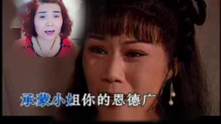 豫剧【泪洒相思地】选段.承蒙小姐你的恩德广.念念-学唱