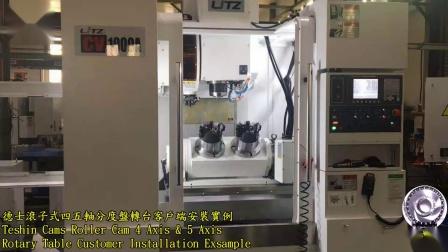 客戶實例Customer Installation Exsample 德士凸輪 DEX CAMS 滾子式 分度盤 Roller Cam Rotary Table