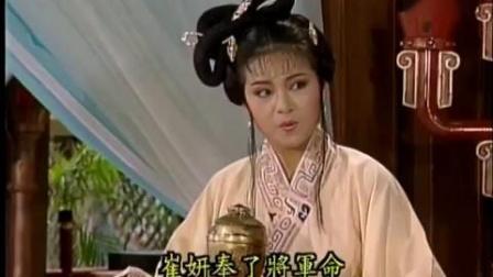 (标清)楊麗花歌仔戲新洛神~崔妍奉了將軍命