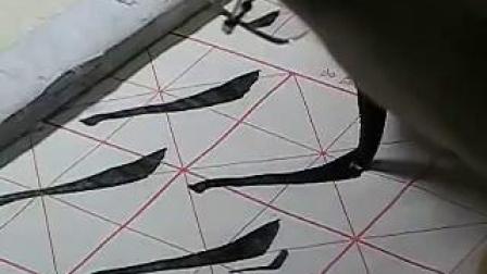 田雪松楷书基本笔画讲解04 捺-_标清
