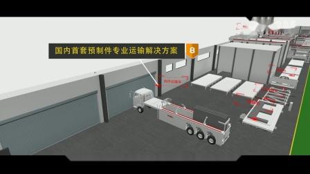 三一快而居先进技术(八)预制件专用运输车