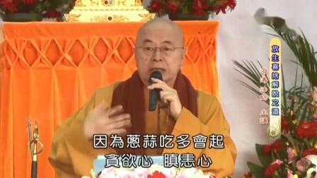 海涛法师开示 吃荤的人一定要学会念这个咒语 可以随时净化自己