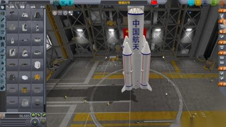 坎巴拉太空计划 模拟嫦娥四号任务 之转场