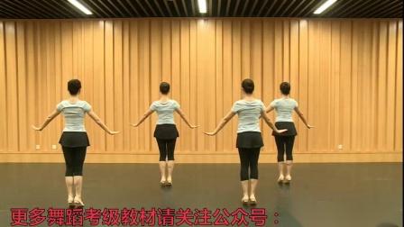 中国舞蹈考级第四版4级-4啄木鸟
