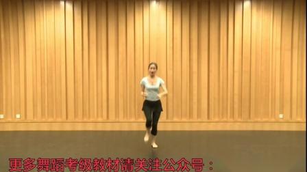 中国舞蹈考级第四版4级-5功夫熊猫
