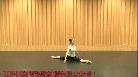 中国舞蹈考级第四版 第五级-1孔子曰