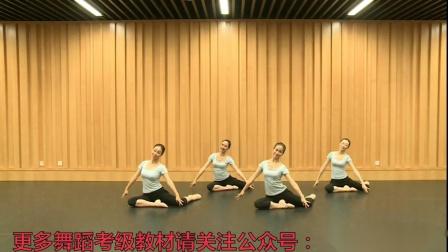 中国舞蹈考级第四版 第五级-4泡泡飞