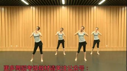 中国舞蹈考级第四版 第五级-5乖乖吃饭