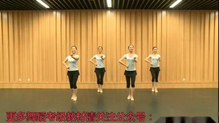 中国舞蹈考级第四版 第五级-6小木马