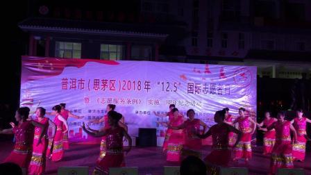 普洱民族民间歌舞队巜我爰你勐巴拉那西下》