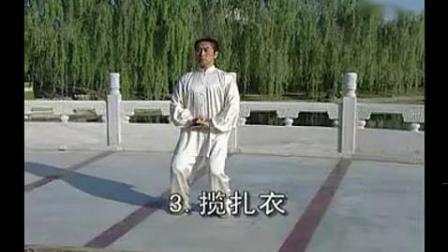01、56式陈式太极拳1-11式  教学版 李德印_标清