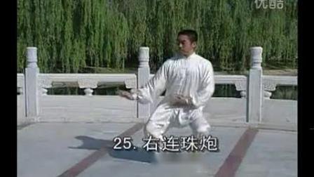 03、56式陈式太极拳22-27式  教学版 李德印_标清