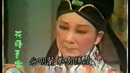 杨丽花歌仔戏青山绿水情~你我结拜到如今(新求婚)