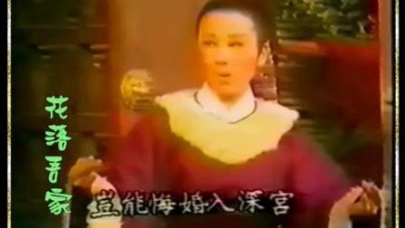 杨丽花歌仔戏青山绿水情~眼望大哥心悲伤(新求婚)