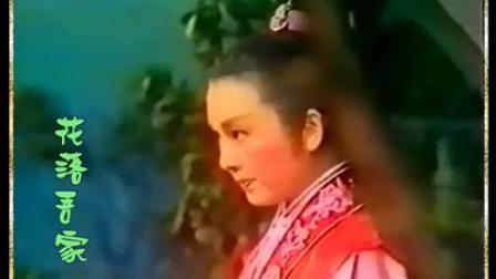 杨丽花歌仔戏青山绿水情~虽说花娇迷人魂(留书调)