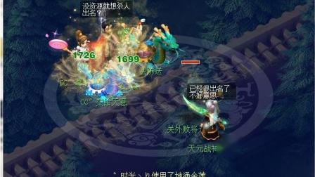 梦幻西游天元第一方寸 浙江台州湾反杀队长后,再次切入,继续干死对面DT
