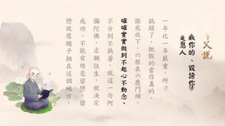 聽師父說(有聲書) 2018.5.4 台灣台南極樂寺等地54