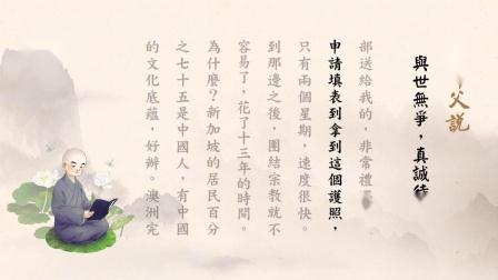 聽師父說(有聲書) 2018.5.4 台灣台南極樂寺等地55