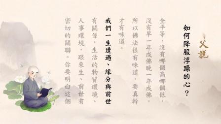 聽師父說(有聲書) 2018.5.4 台灣台南極樂寺等地57