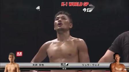 K-1大阪站刘威遗憾失利,未能晋级四强全场!