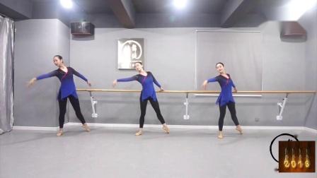 古典舞基训:把杆组合 蹲