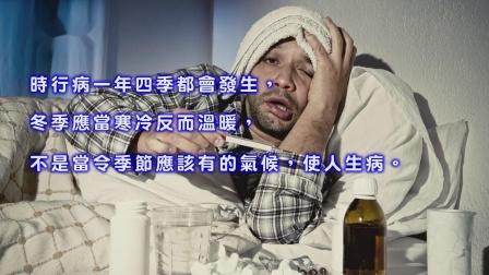 【小優活大健康】打擊冬季感冒與流感!中醫有辦法