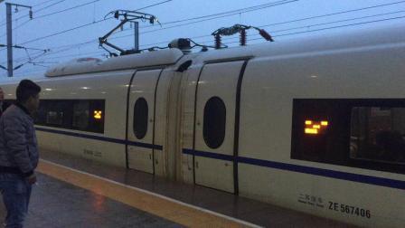G62次 CRH380B-5674 义乌站10站台发车