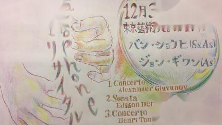 东京艺术大学 潘承飞演奏长生淳先生的《格言》JunNagao.