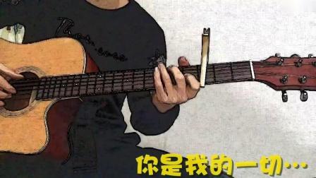 祢是我的一切  吉他 指弹