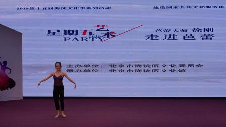 11,2018年12月14日,芭蕾舞大师徐刚普及芭蕾舞,之十一 (四位转,头位)