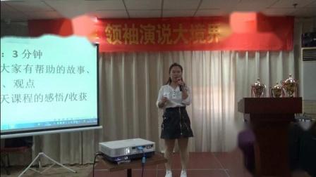 内圣外王演说大境界学员视频