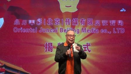 现场直播:东方军彩揭牌仪式在北京奥加饭店奥加美术馆隆重举行(江改银报道)00015
