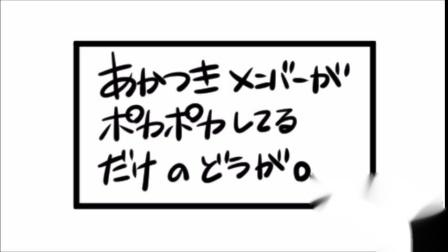 【火影手书】暁众人的POKAPOKA之歌