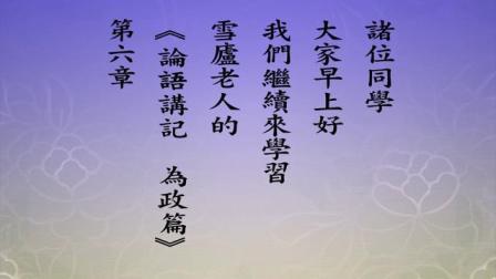 每日論語-有聲書(悟道法師主講)29