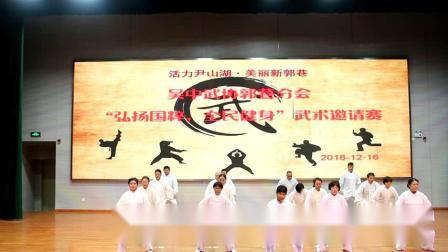 03、城区代表队——养生气功八段锦