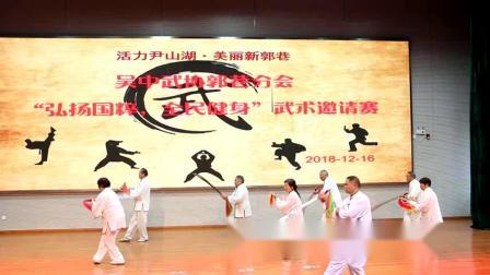19、姜庄社区代表队——36式太极刀