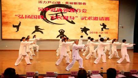 20、湖景社区代表队——简化24式太极拳