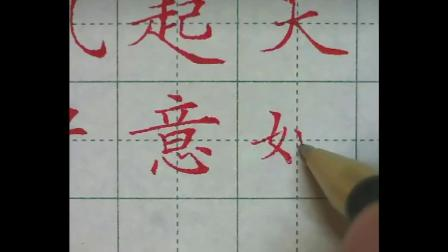 赵贺新老师硬笔书法,中性笔,楷书,行书,网络教学等 《天末怀李白》小集锦