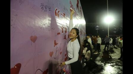 2018年融水县民族职业技术学校《青春正能量,校园零艾滋》荧光夜跑