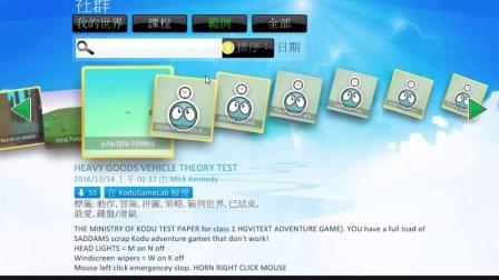 kodu 03 主選單的功能畫面說明