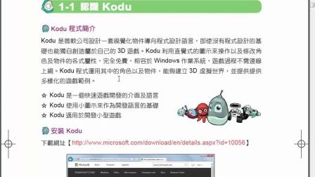 Kodu 第1課 Kodu向前行_1-1 認識Kodu