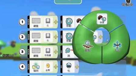 kodu 第5課 超級瑪琍歐_5-4單輪車能前進及後退