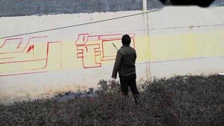 张建亭老师示范墙体美术字mp4