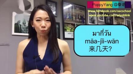 景洪学泰文:泰语6个常见问题(分享)