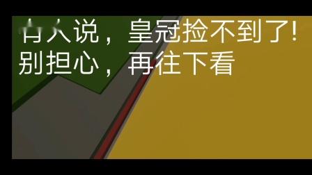 【史蒂夫】〔跳舞的线〕迷宫的制作人员彩蛋!