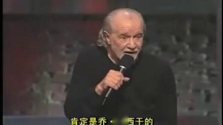 乔治卡林怒怼上帝